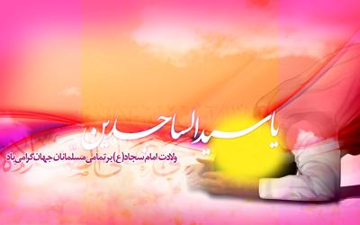 poems imamsajjad birth1 2 اشعار ولادت امام سجاد علیه السلام