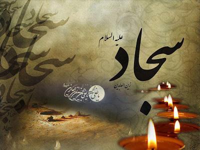 poems imamsajjad4 2 اشعار شهادت امام سجاد علیه السلام