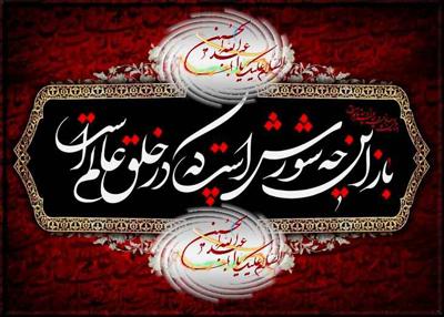 poems merciful month4 1 اشعار پیشواز ماه محرم