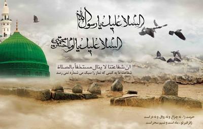 poems prophet اشعار رحلت پیامبر و شهادت امام حسن مجتبی علیه السلام