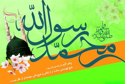 poems prophet1 1 اشعار مبعث پیامبر اکرم صلی الله علیه و آله