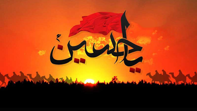 poetry mourning muharram3 1 متن نوحه مخصوص محرم