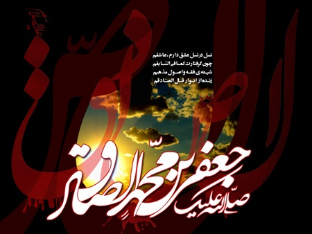 poster martyrdom imam sadiq1 پوسترهای شهادت امام جعفر صادق (ع)