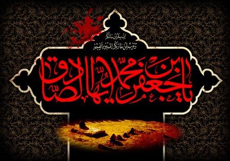 poster martyrdom imam sadiq10 پوسترهای شهادت امام جعفر صادق (ع)