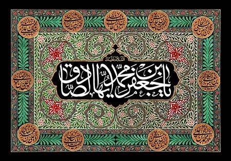 poster martyrdom imam sadiq11 پوسترهای شهادت امام جعفر صادق (ع)