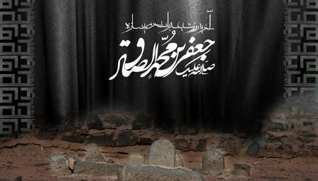poster martyrdom imam sadiq12 پوسترهای شهادت امام جعفر صادق (ع)