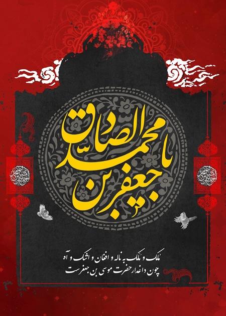 poster martyrdom imam sadiq13 پوسترهای شهادت امام جعفر صادق (ع)