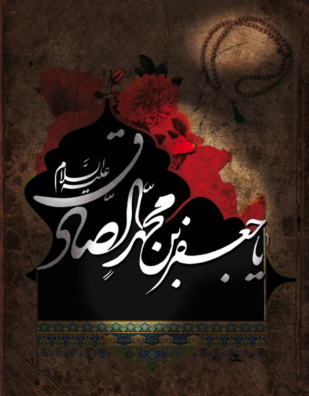 poster martyrdom imam sadiq15 پوسترهای شهادت امام جعفر صادق (ع)
