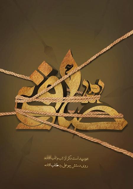 poster martyrdom imam sadiq2 پوسترهای شهادت امام جعفر صادق (ع)