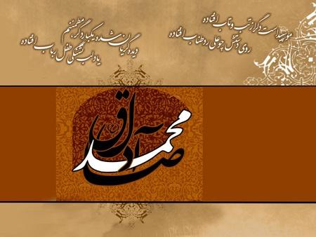 poster martyrdom imam sadiq4 پوسترهای شهادت امام جعفر صادق (ع)