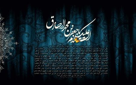 poster martyrdom imam sadiq5 پوسترهای شهادت امام جعفر صادق (ع)