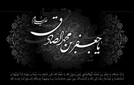 poster martyrdom imam sadiq6 پوسترهای شهادت امام جعفر صادق (ع)