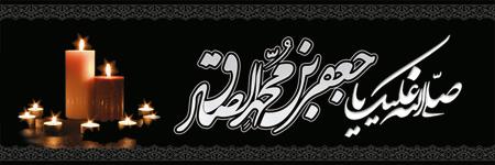poster1 martyrdom5 imamsadiq1 پوسترهای شهادت امام صادق