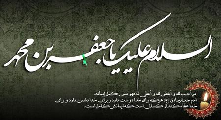 poster1 martyrdom5 imamsadiq10 پوسترهای شهادت امام صادق