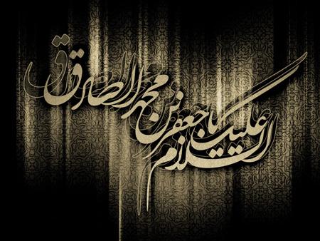 poster1 martyrdom5 imamsadiq11 پوسترهای شهادت امام صادق