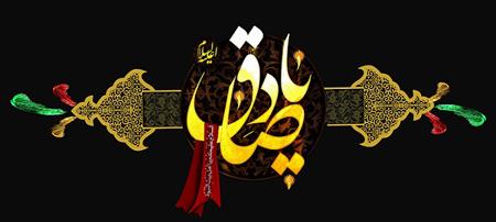 poster1 martyrdom5 imamsadiq4 پوسترهای شهادت امام صادق