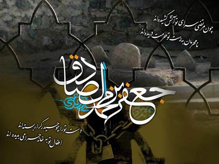 poster1 martyrdom5 imamsadiq5 پوسترهای شهادت امام صادق