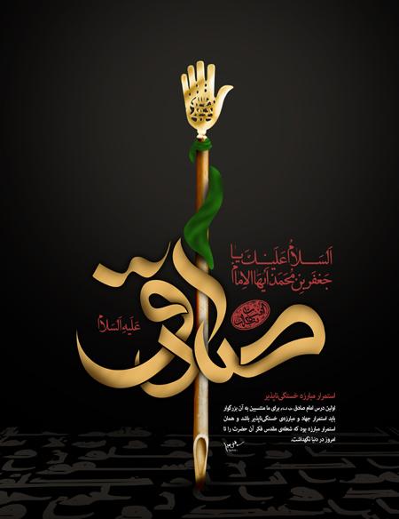 poster1 martyrdom5 imamsadiq6 پوسترهای شهادت امام صادق