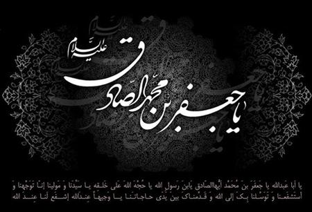 poster1 martyrdom5 imamsadiq9 پوسترهای شهادت امام صادق