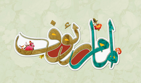 poster1 milad2 imam reza1 پوسترهای میلاد امام رضا (ع)