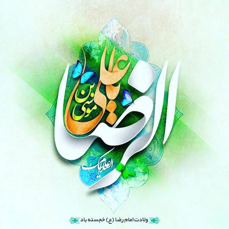 poster1 milad2 imam reza2 پوسترهای میلاد امام رضا (ع)