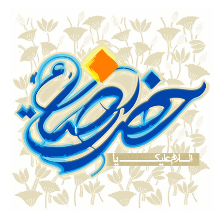 poster1 milad2 imam reza3 پوسترهای میلاد امام رضا (ع)