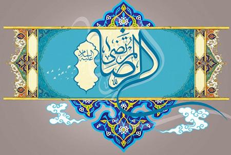poster1 milad2 imam reza7 پوسترهای میلاد امام رضا (ع)
