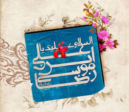poster1 milad2 imam reza8 پوسترهای میلاد امام رضا (ع)