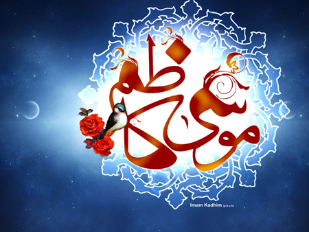 poster1 milad2 imamkazem1 پوسترهای ولادت امام موسی کاظم (ع)