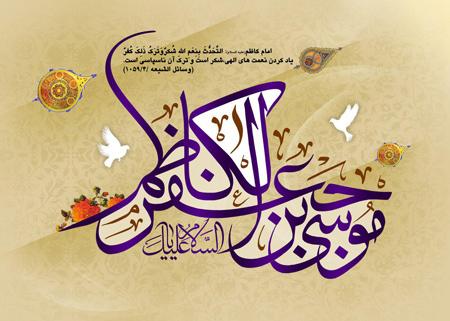 poster1 milad2 imamkazem2 پوسترهای ولادت امام موسی کاظم (ع)