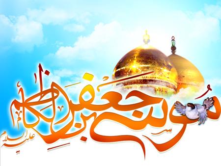 poster1 milad2 imamkazem4 پوسترهای ولادت امام موسی کاظم (ع)