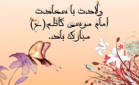 poster1 milad2 imamkazem5 پوسترهای ولادت امام موسی کاظم (ع)
