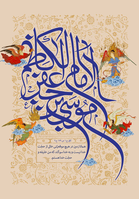 poster1 milad2 imamkazem6 پوسترهای ولادت امام موسی کاظم (ع)