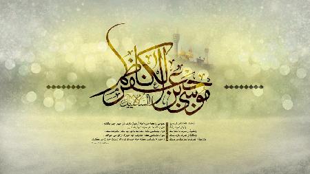 poster1 milad2 imamkazem7 پوسترهای ولادت امام موسی کاظم (ع)
