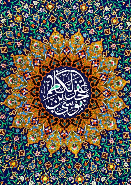 poster1 milad2 imamkazem8 پوسترهای ولادت امام موسی کاظم (ع)