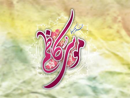 poster1 milad2 imamkazem9 پوسترهای ولادت امام موسی کاظم (ع)