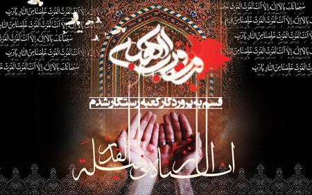poster1 nights2 magnitude3 پوستر شب های قدر