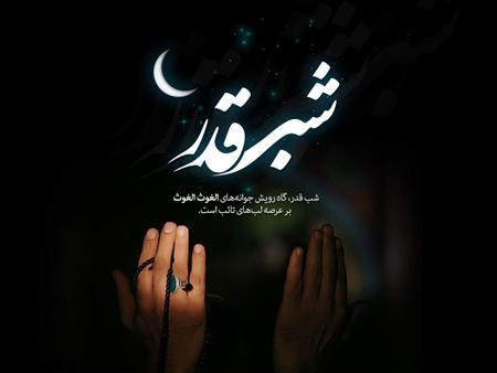poster1 nights2 magnitude5 پوستر شب های قدر