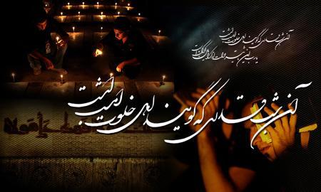 poster1 nights2 magnitude8 پوستر شب های قدر