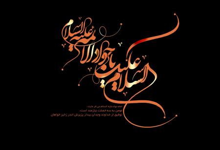 poster2 martyrdom2 imam jawad10 پوسترهای شهادت امام محمد تقی (ع)