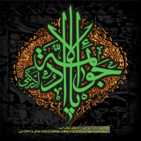 poster2 martyrdom2 imam jawad11 پوسترهای شهادت امام محمد تقی (ع)