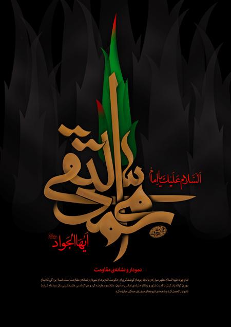 poster2 martyrdom2 imam jawad12 پوسترهای شهادت امام محمد تقی (ع)