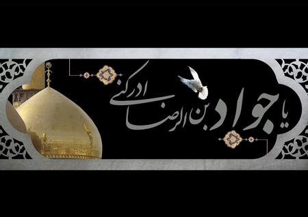 poster2 martyrdom2 imam jawad2 پوسترهاي شهادت امام محمد تقي (ع)