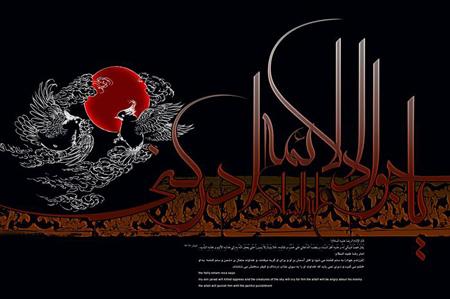 poster2 martyrdom2 imam jawad3 پوسترهای شهادت امام محمد تقی (ع)