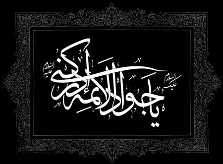 poster2 martyrdom2 imam jawad4 پوسترهای شهادت امام محمد تقی (ع)