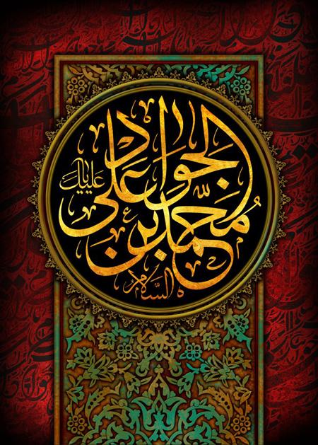 poster2 martyrdom2 imam jawad6 پوسترهای شهادت امام محمد تقی (ع)
