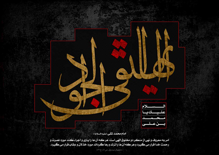 poster2 martyrdom2 imam jawad7 پوسترهای شهادت امام محمد تقی (ع)