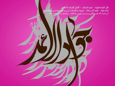 poster2 martyrdom2 imam jawad8 پوسترهای شهادت امام محمد تقی (ع)