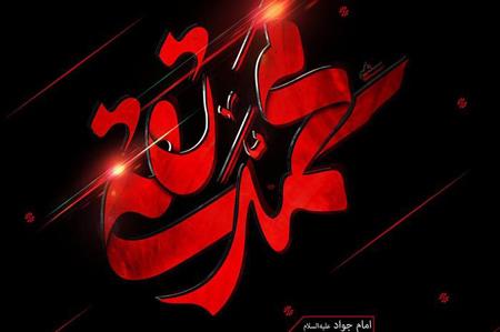 poster2 martyrdom2 imam jawad9 پوسترهای شهادت امام محمد تقی (ع)