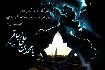 poster2 martyrdom3 imambaqir10 پوستر شهادت امام محمد باقر (ع)